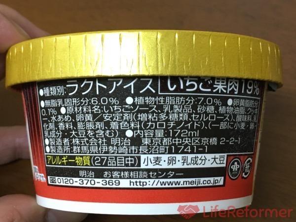 エッセルスーパーカップ苺ショートケーキ 3