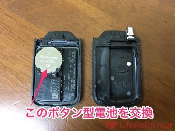 ヴェゼルのスマートキー電池交換 11