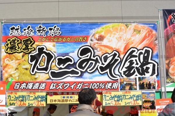 ニッポン全国鍋グランプリ 2
