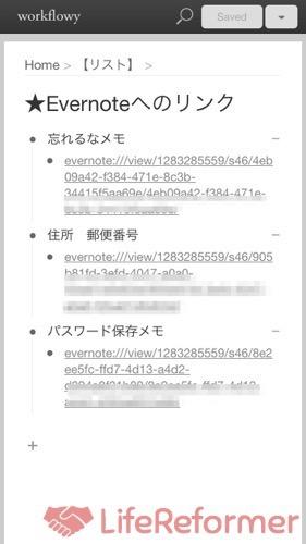 EvernoteへのショートカットにWorkflowyを使う 5