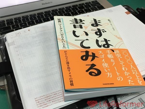 手帳は1年に1冊だけという概念がくつがえされました!『まずは、書いてみる』著者:藍玉