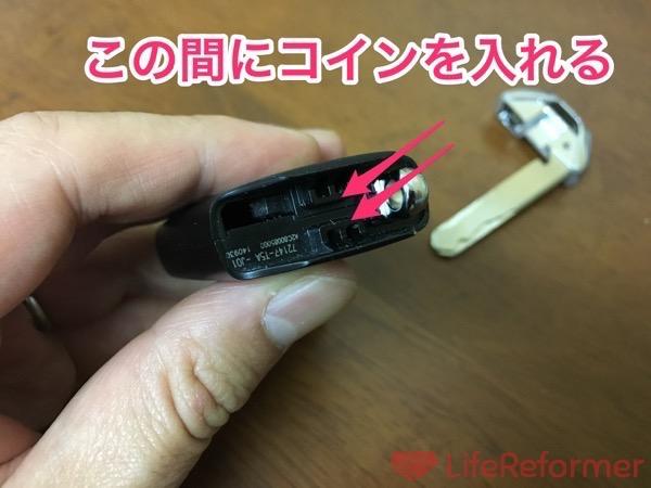 ヴェゼルのスマートキー電池交換 8