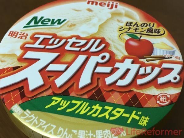 冷たいアイスなのに食べるとほっこりさせてくれるアイス『エッセルスーパーカップ アップルカスタード味』