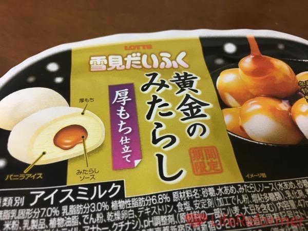 これは本物の和菓子と言っていいんじゃないか?ロッテ『雪見だいふく 黄金のみたらし 厚もち仕立て』