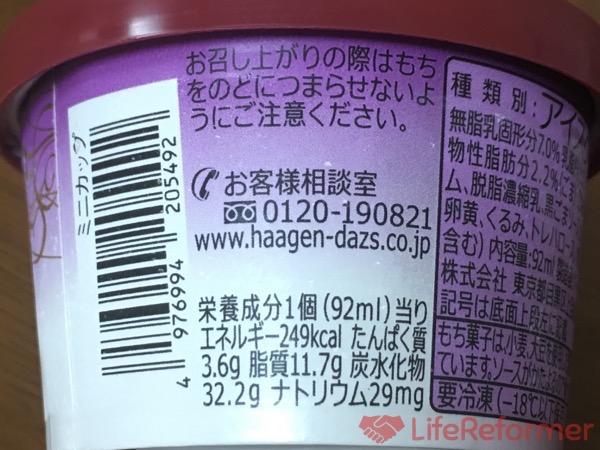HD 華もちごま胡桃 4