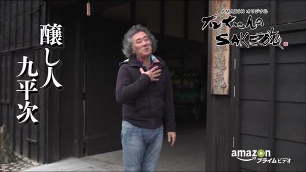 石ちゃんのSAKEを旅 9
