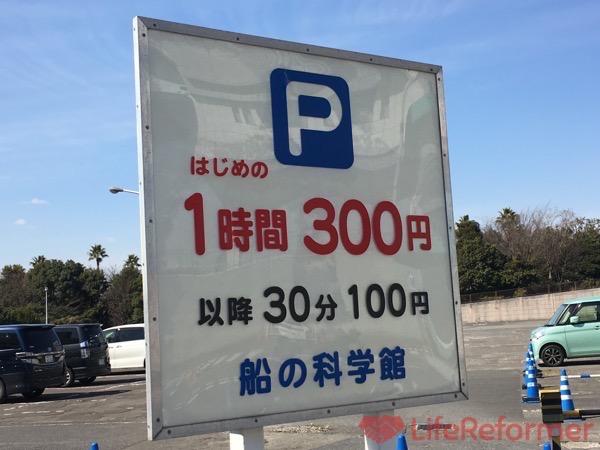 車でお台場へ遊びに行くなら『船の科学館』の駐車場を利用しよう!土・日・祝日ならかなり節約出来ますよ!