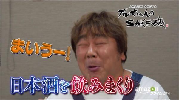 『石ちゃんのSAKE旅』酒好き、石ちゃん好きにはたまらなく楽しいビデオ!Amazonプライムで観れるよ!