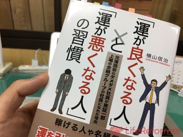 この本を読めば「運」がコントロール出来る?!『「運が良くなる人」と「運が悪くなる人」の習慣』著者:横山信治