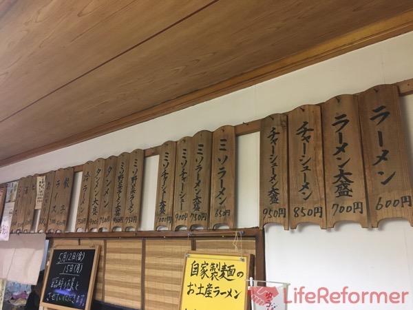 喜多方ラーメン福島屋 3