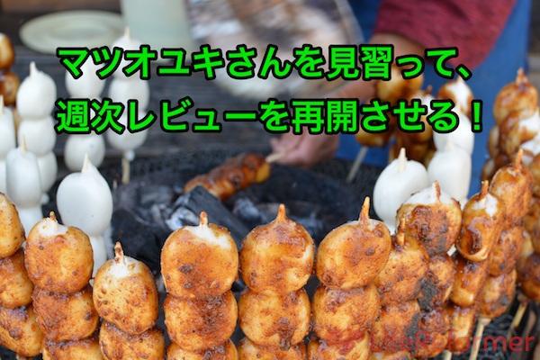イラストレーター『マツオユキ』さんの週次レビューが素晴らしい!見習って再開させるぞ!