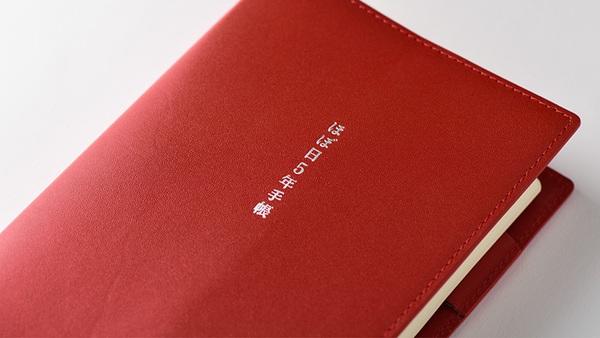 ほぼ日5年手帳のカバー 2
