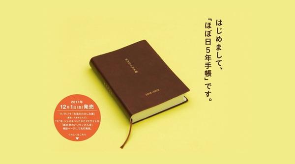 【ほぼ日5年手帳】専用の牛革カバーはヌメ革が一番人気?! #ほぼ日5年手帳