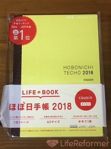 2018年手帳 4