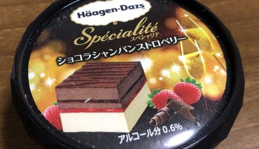 高級コンビニアイスが新発売!『ハーゲンダッツ スペシャリテ ショコラシャンパンストロベリー』自分へのご褒美に買いたくなるスペシャルな味