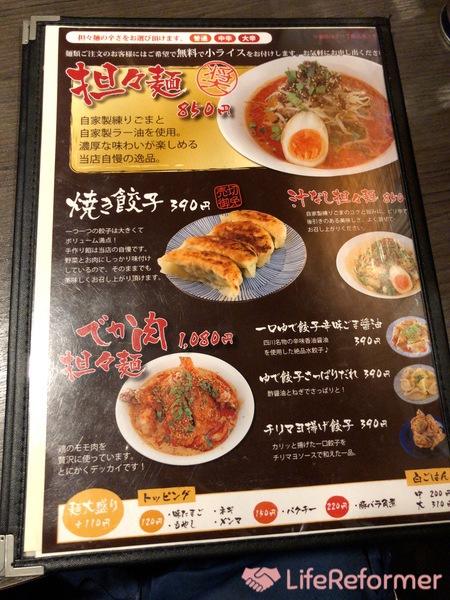 西川口の担々麺 永吉 1