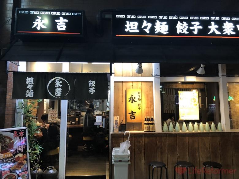 西川口の担々麺 永吉 11