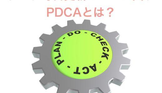 楽しくブログの毎日更新を続けるためにPDCAを回す!【第1回目】現状を把握するための記録
