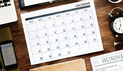 目標を設定するときに暦を意識するのはやめよう!