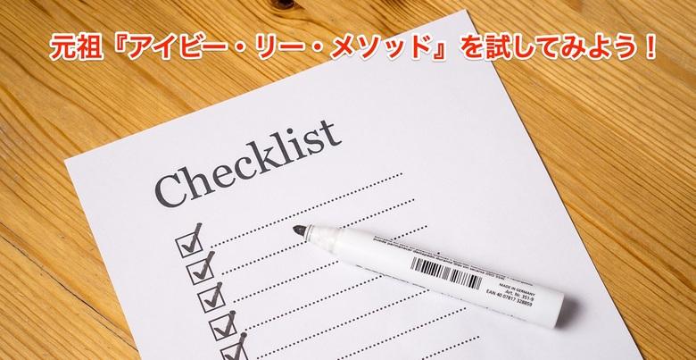 Checklist 2077019 1920 2