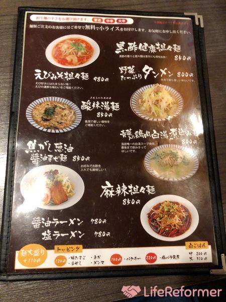 西川口の担々麺 永吉 2