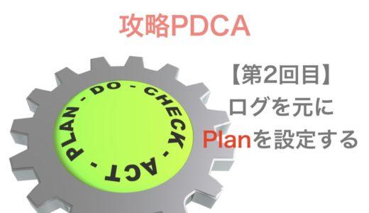 ブログ毎日更新PDCA【第2回目】ログを元にプランを設定する