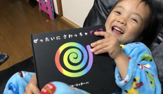 『ぜったいにさわっちゃダメ?』3~7歳児へのプレゼントに最高!初めて見る息子の表現力にぶったまげた!!