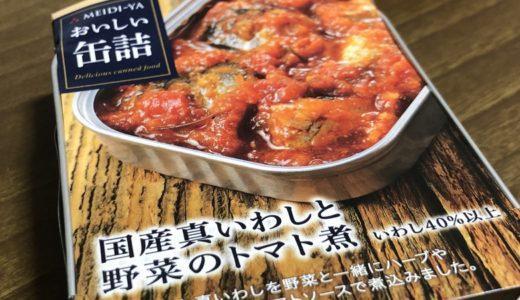 おいしい缶詰『国産真いわしと野菜のトマト煮』パスタと合わせて食べたくなる美味しさ!