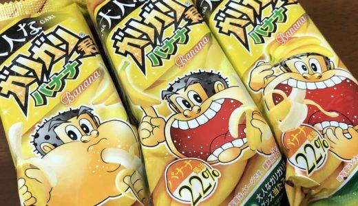 『大人なガリガリ君 バナナ』ねっとり食感とガリガリ食感の味わえるハイブリッドな美味しさ!