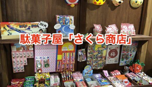 『さくらパル』懐かしさがいっぱい!戸田市新曽南庁舎内には駄菓子屋さんがあるんだよ!