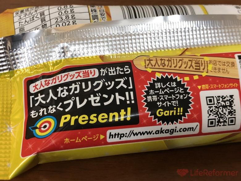 大人なガリガリ君バナナ 4