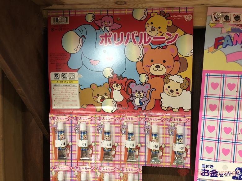 駄菓子屋 さくら商店 13