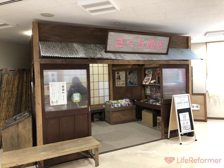 駄菓子屋 さくら商店 8