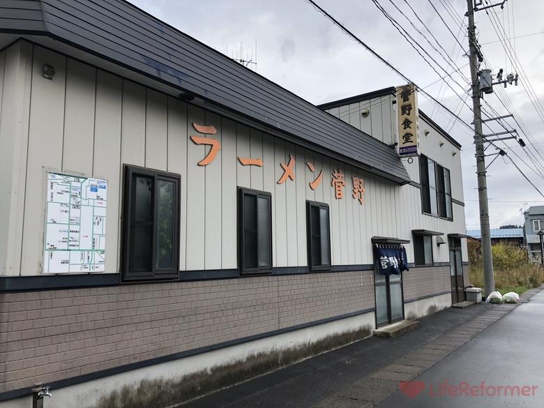 秋田県十和田の 菅野食堂 7