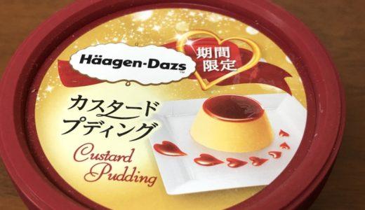 平成最後の冬を『ハーゲンダッツ カスタードプディング』と共に。期間限定で復活販売!!この機会を絶対に逃すな!!