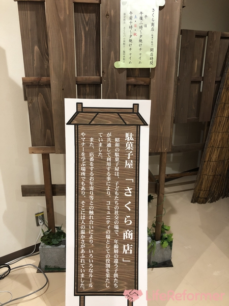 駄菓子屋 さくら商店 9