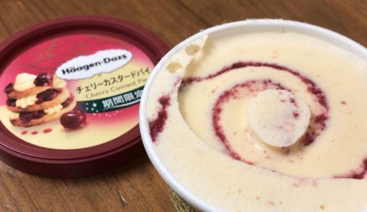 ハーゲンダッツ『チェリーカスタードパイ』またも上品で美味しいアイスだけど・・・