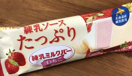『練乳ミルクバーいちご』練乳の濃厚な甘さが楽しめる!甘党にオススメのアイス!
