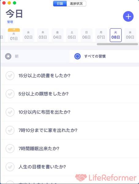 簡単かつ楽しい習慣化アプリ 4
