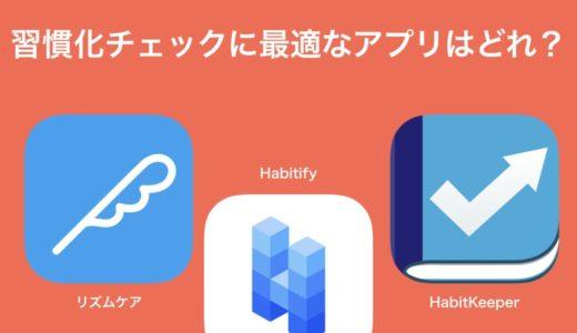 習慣化チェックに最適なアプリはどれ?