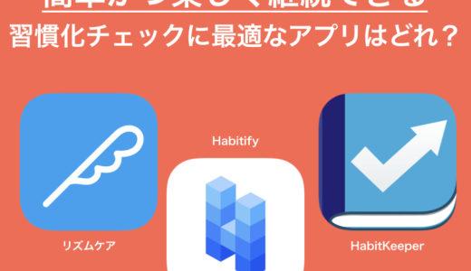 簡単かつ楽しく継続したい!習慣化チェックアプリを見直しました!