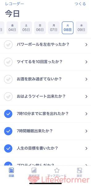 簡単かつ楽しい習慣化アプリ 5